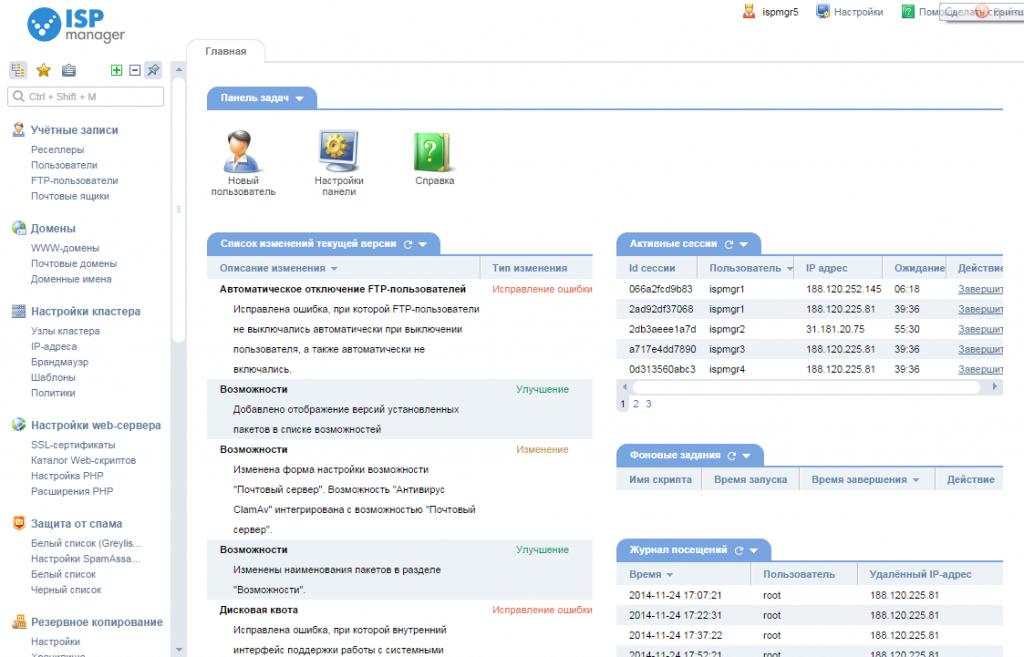 ISPManager panel Interface